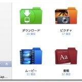 Macのフォルダアイコンを好きな画像に変更すると見やすくなって便利だ!