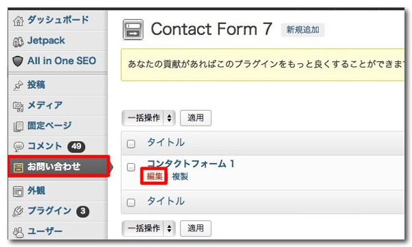 Contact form 7 spam block with akismet 3