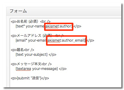 Contact form 7 spam block with akismet 4