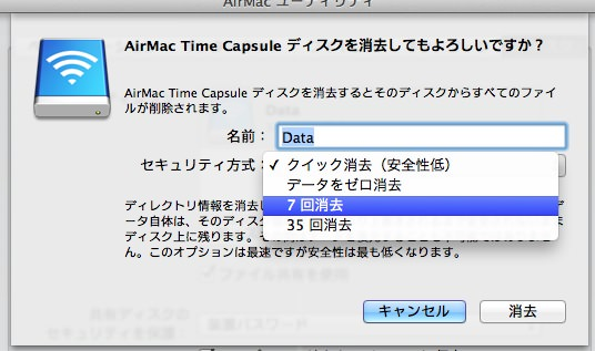Delete time capsule data 4
