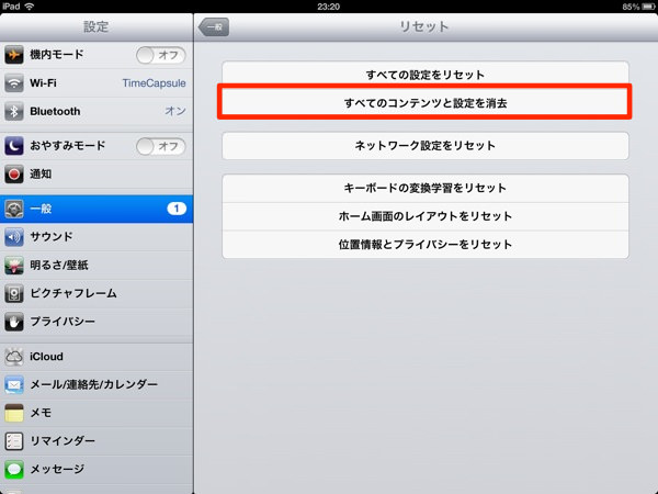 Iphone ipad data reset 2