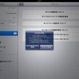 iPhone/iPadの設定・コンテンツ(データ)を全て削除する方法
