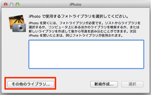 Iphoto start from external hdd 1
