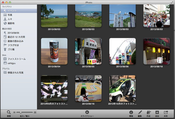 Iphoto start from external hdd 3