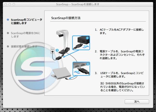 Scansnap sv600 mac 1