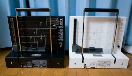 自炊裁断機ダーレDurodex 200DXの2色を比較。渋いブラックもいいけどホワイトかなり気に入った…!