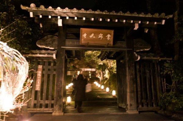 Arashiyama hanatoro 9