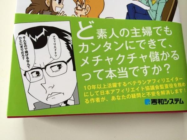 Manga affiliate 1