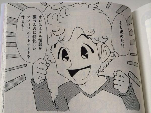Manga affiliate 3