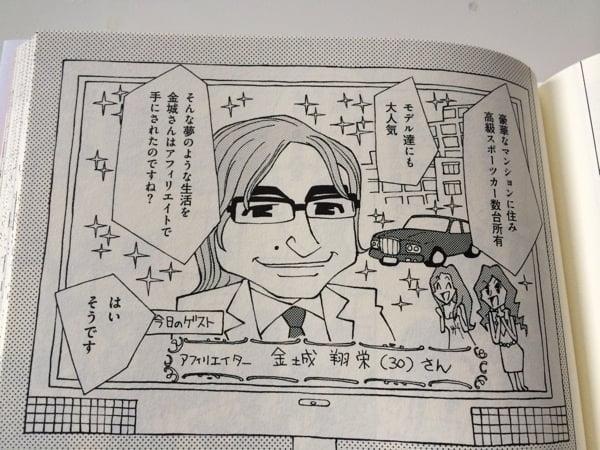 Manga affiliate 4