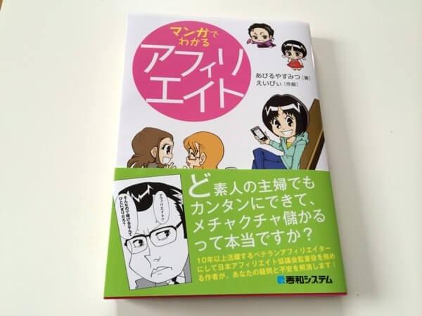 Manga affiliate title