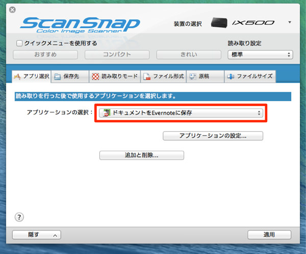 Nengajo scansnap evernote 1