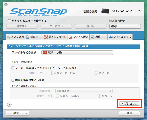 Nengajo scansnap evernote 3