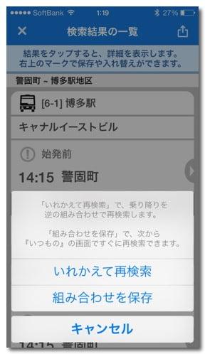 Nishitetsu bus navi 10