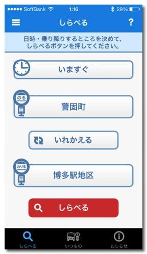 Nishitetsu bus navi 3