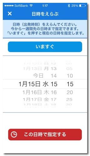 Nishitetsu bus navi 6