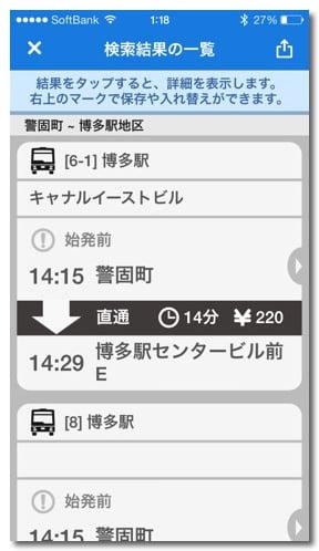 Nishitetsu bus navi 8