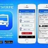 「にしてつバスナビ」福岡県民・博多への観光客なら必須のiPhoneアプリ。西鉄バス公式になったぞ!