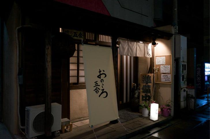 Onokoro hanjo 1