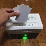 ハガキや名刺を捨てる前に細断してプライバシー保護!約3千円の家庭用シュレッダーが十分使えるレベルでいい感じ