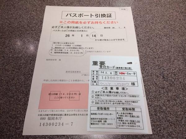 Update passport 4