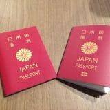 パスポート(10年)の更新手続き手順。必要なものは?どこに行けばいい?
