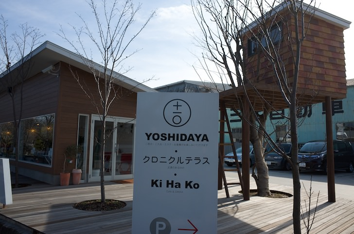 Ureshino kihako yoshidaya 2
