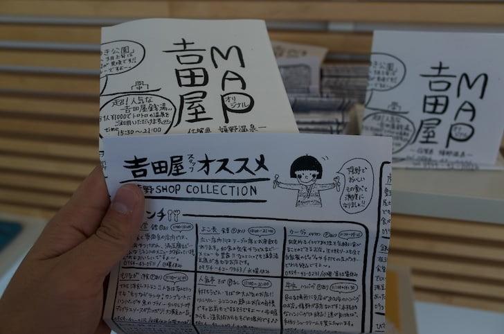 Ureshino kihako yoshidaya 21