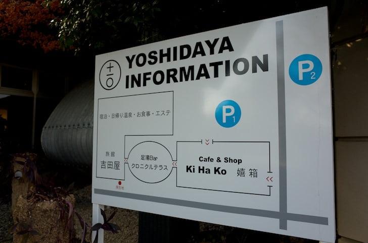 Ureshino kihako yoshidaya 22
