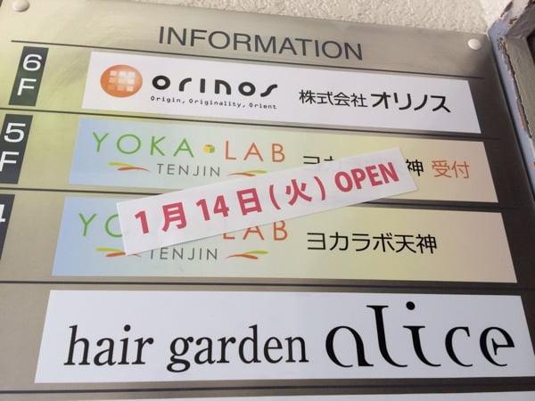 Yokarabo tenjin pre 3