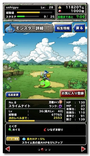 Dqmsl monster early stage 4