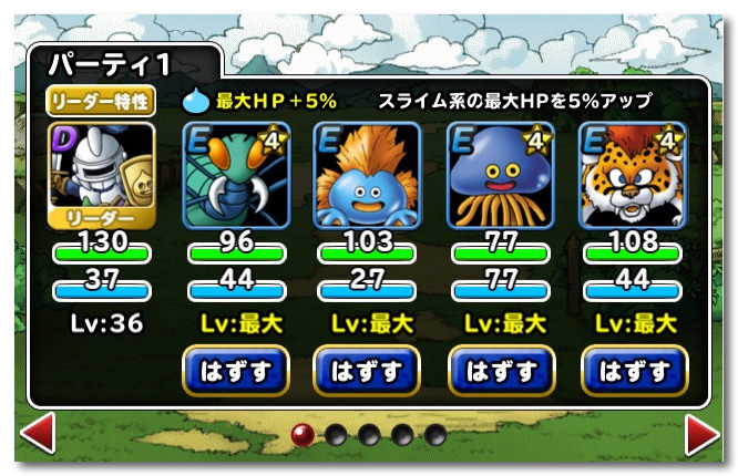Dqmsl monster early stage 5