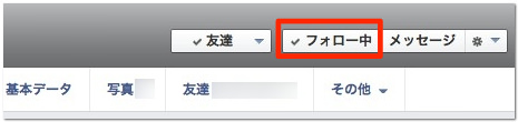 Facebook unfollow 2