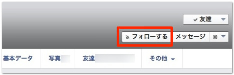 Facebook unfollow 3