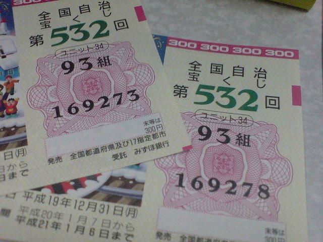 Green jumbo lottery mean 1