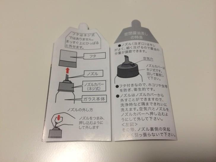 Iwaki soy sauce bottle 4