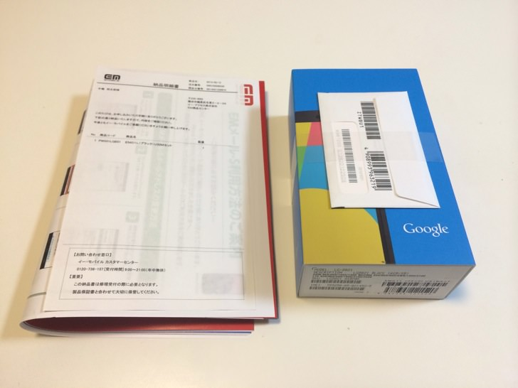 Nexus5 review and initial configuration 3