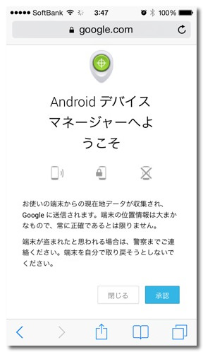 Android remote unlock 1