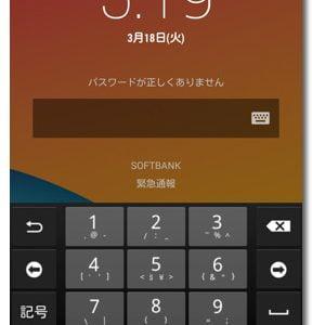 Androidのパスワードを忘れたとき、リモートでロック解除する方法(Nexus 5)