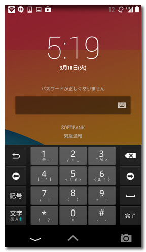 Android remote unlock 5
