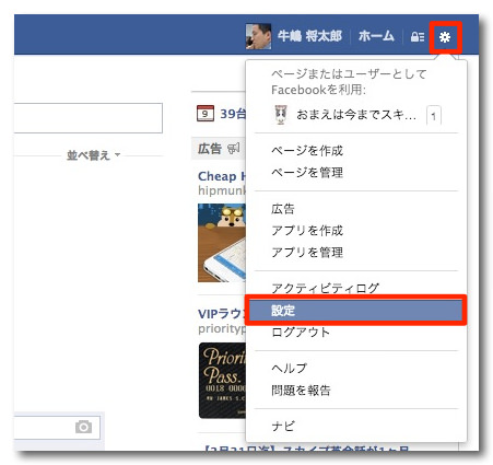 Facebook tag approval 2