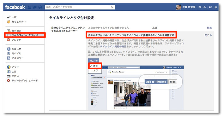 Facebook tag approval 3