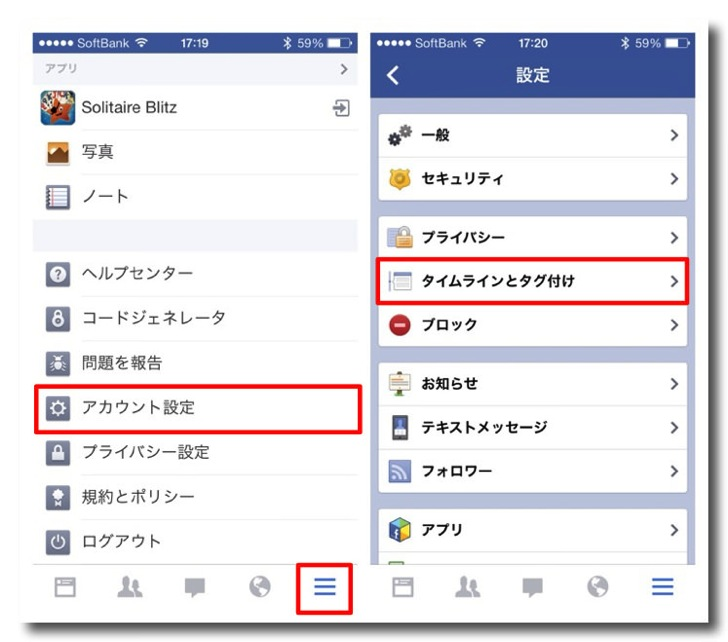 Facebook tag approval 4