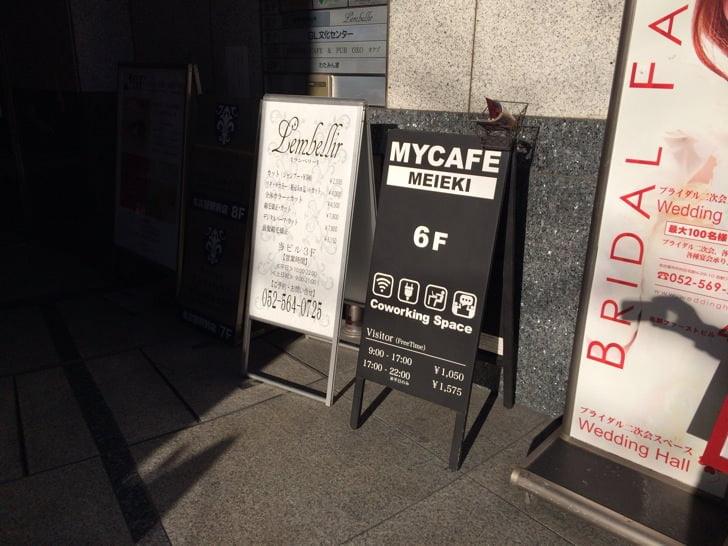My cafe nagoya 1