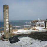 北方領土を臨む日本の本土最東端「納沙布岬」。ついでに「本土最東端の◯◯」をいくつか回ってみた