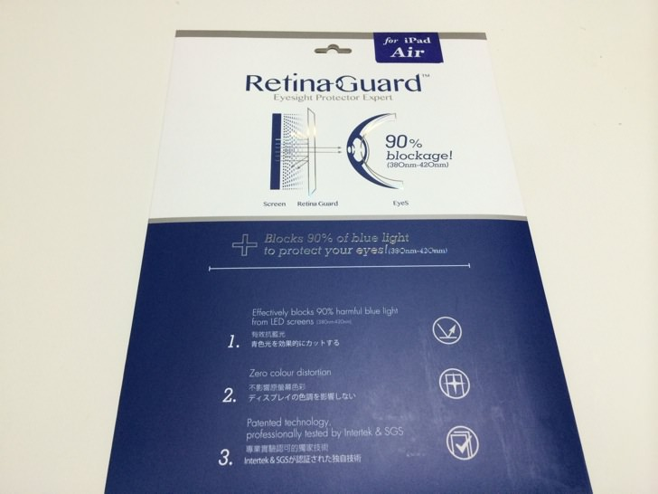 Retinaguard ipad air 1