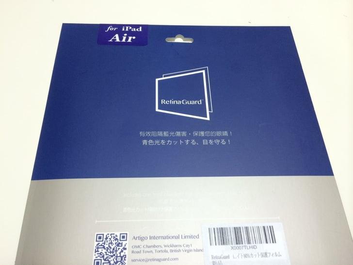 Retinaguard ipad air 2