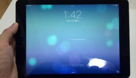 iPadのブルーライトを90%もカットする保護フィルム「RetinaGuard」眼の疲れがグッと軽減される!