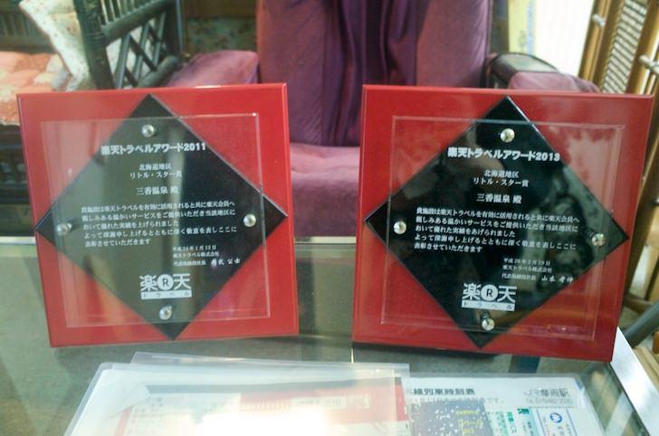 Sanko onsen 7