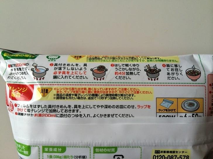 Tablemark katokichi niku udon 4